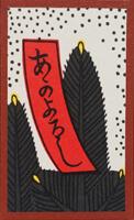 Tanzaku poème rouge